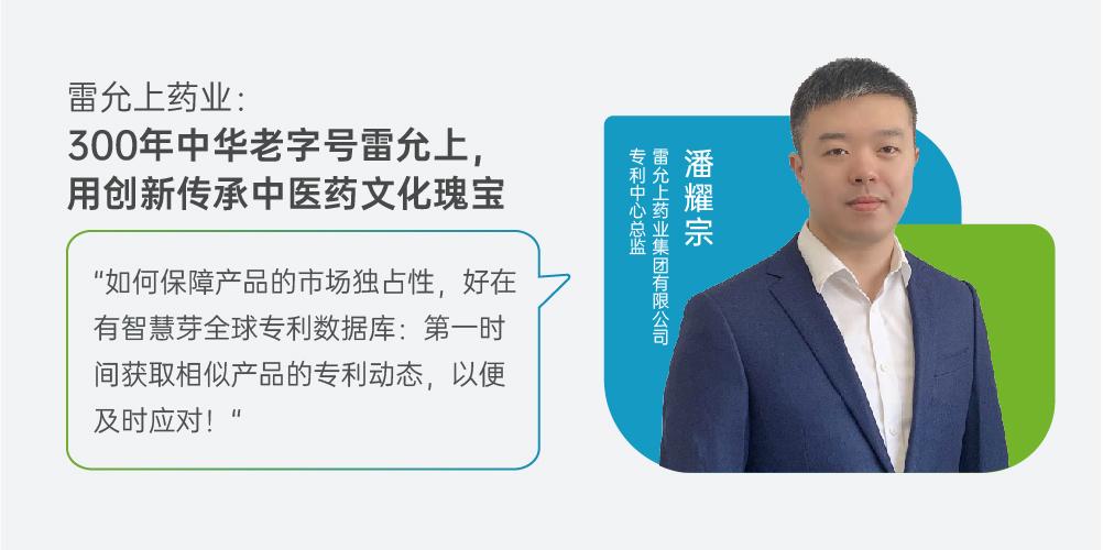 雷允上药业集团有限公司 专利中心总监 潘耀宗